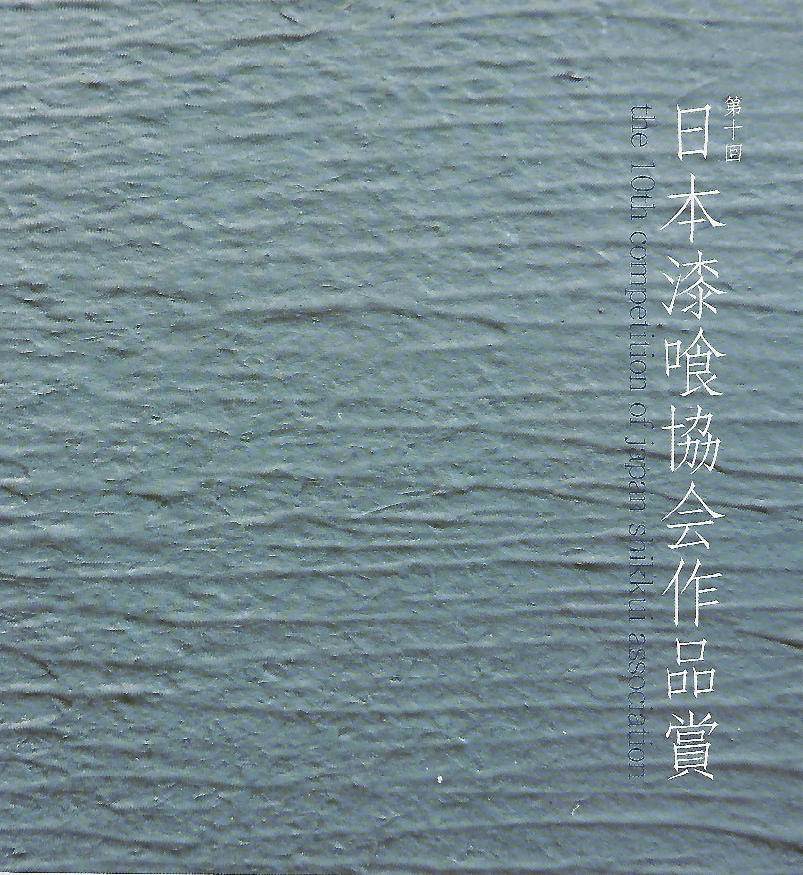 第10回日本漆喰協会作品賞 受賞