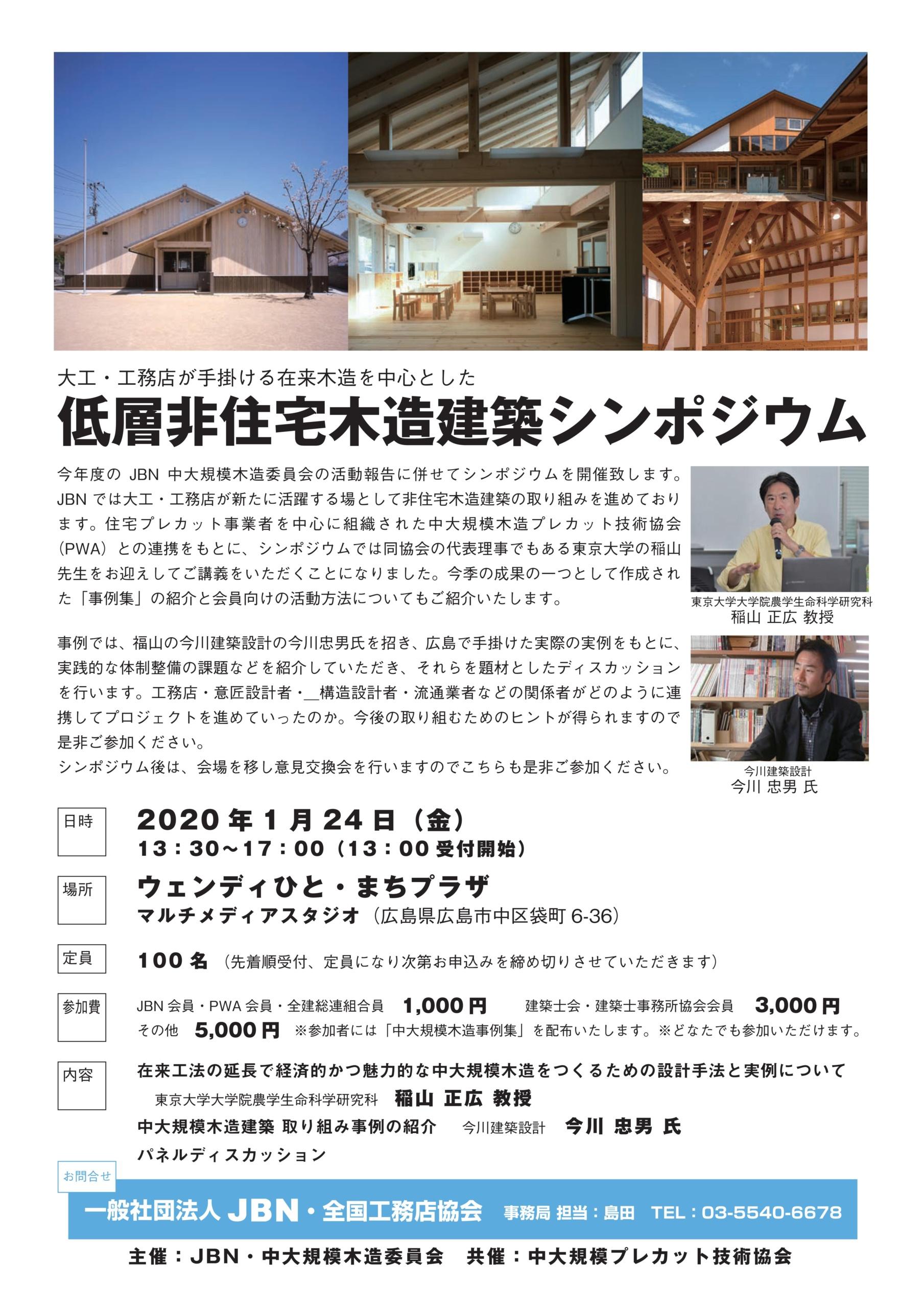 低層非住宅木造建築シンポジウム