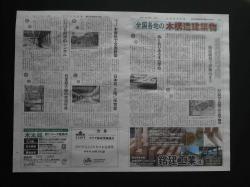 木材新聞1