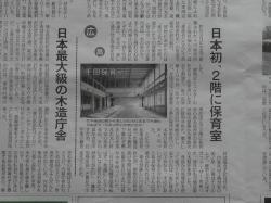 木材新聞2